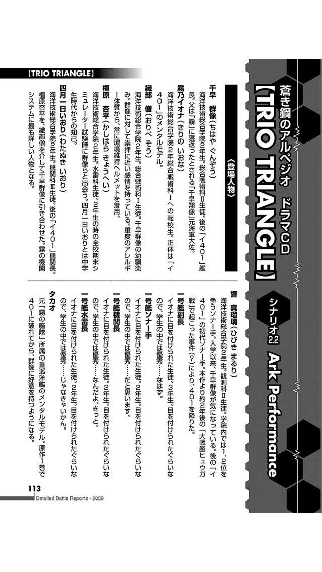 蒼き鋼のアルペジオ最新刊発売記念イ401クルーの過去話「TRIO TRIANGLE」のシナリオ少年画報社アプリ内「コミッ