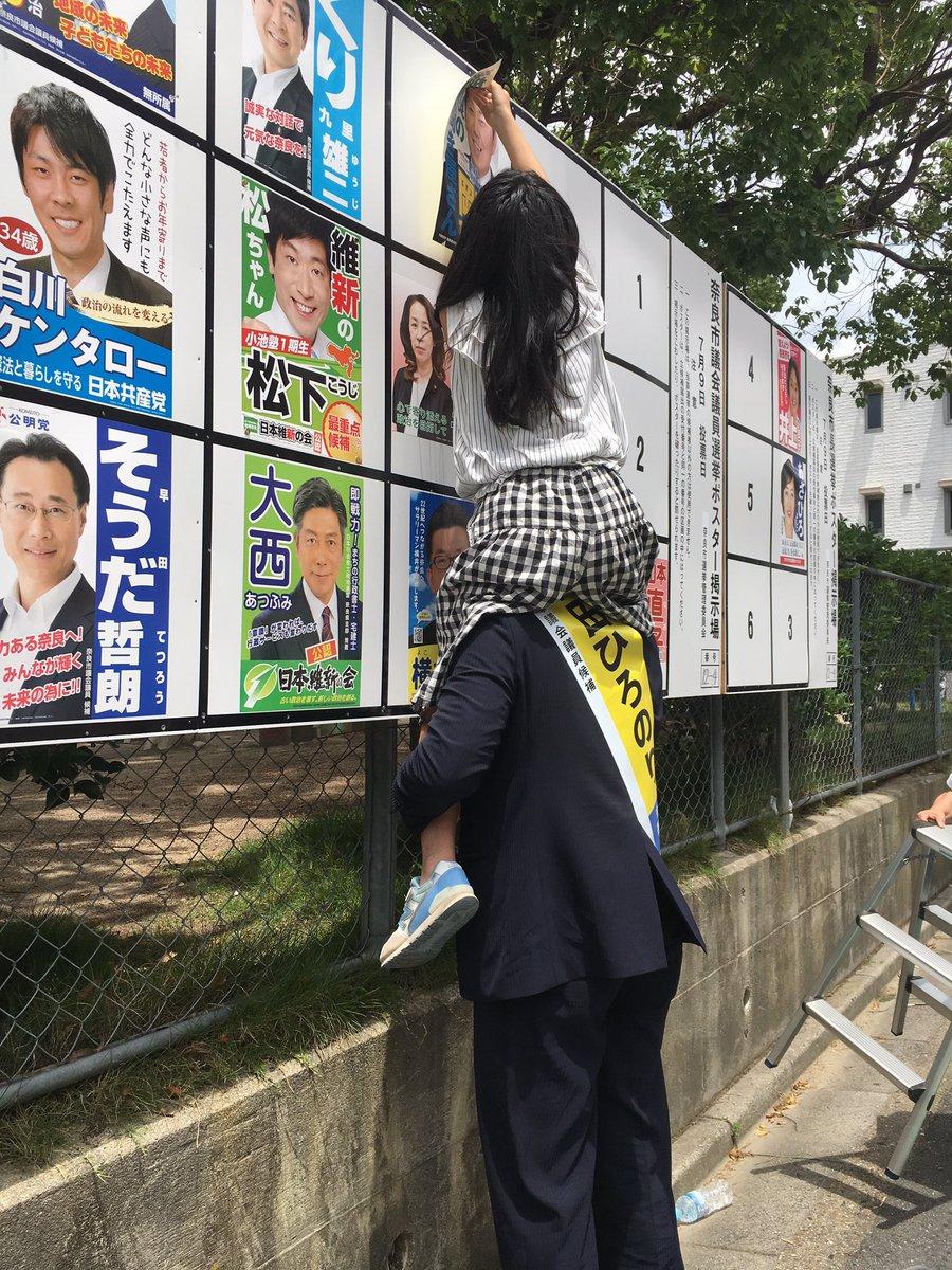 奈良市議会候補の岡田です。大宮のうさかめ公園前。苦戦しています。肩車で対応しました!