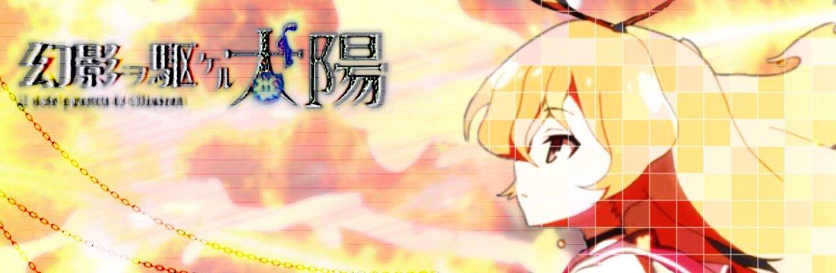 今日も加工しましたよ!!今回は「幻影ヲ駆ケル太陽」で加工しました!!このアニメ個人的にとても好きです(๑⃙⃘♥‿♥๑⃙⃘