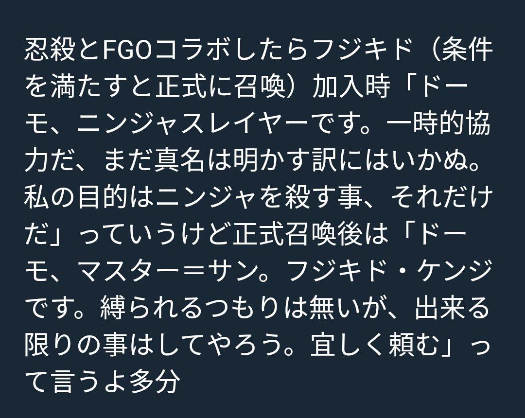 忍殺とFGOコラボしたらフジキド(条件を満たすと正式に召喚)加入時「ドーモ、ニンジャスレイヤーです。一時的協力だ、まだ真