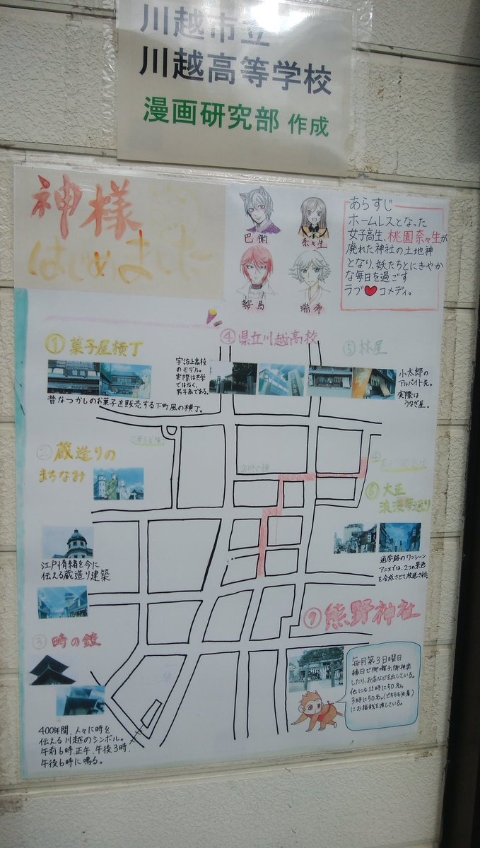川越高等学校漫画研究部による、『神様はじめました』の地図@熊野神社。