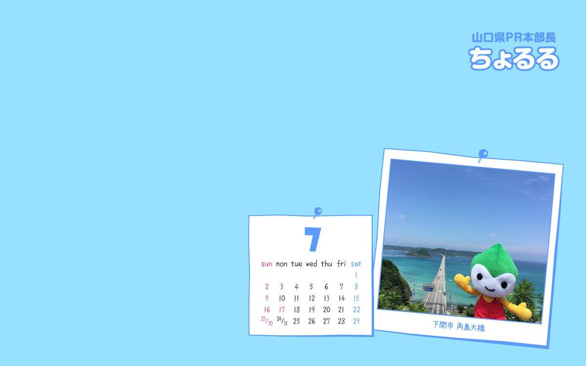 ちょるるの壁紙カレンダーを更新したよ☆彡今月は下関市にある「角島大橋」に行った時の写真(´▽`)コバルトブルーの海がぶち