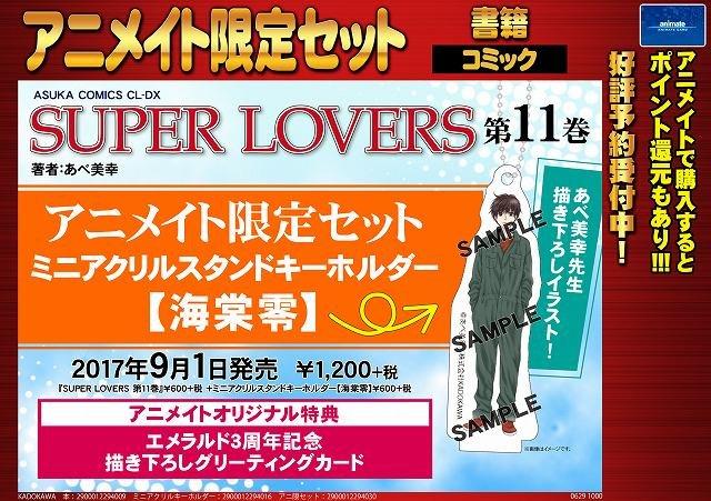 【書籍予約情報】9/1発売『SUPER LOVERS 11巻』通常版、限定版のアニメイト限定セットは『ミニアクリルスタン