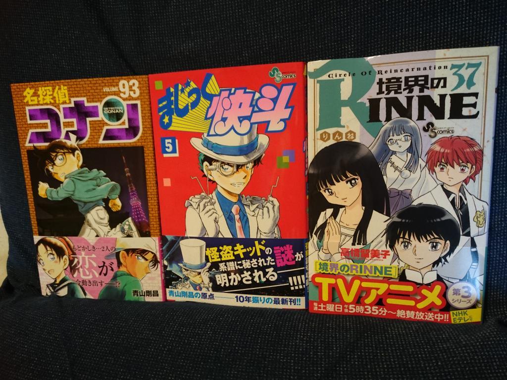 今日買った漫画、名探偵コナン93、まじっく快斗5、境界のRINNE37、トキワ来たれり!!12、13、アルヴァドリング2