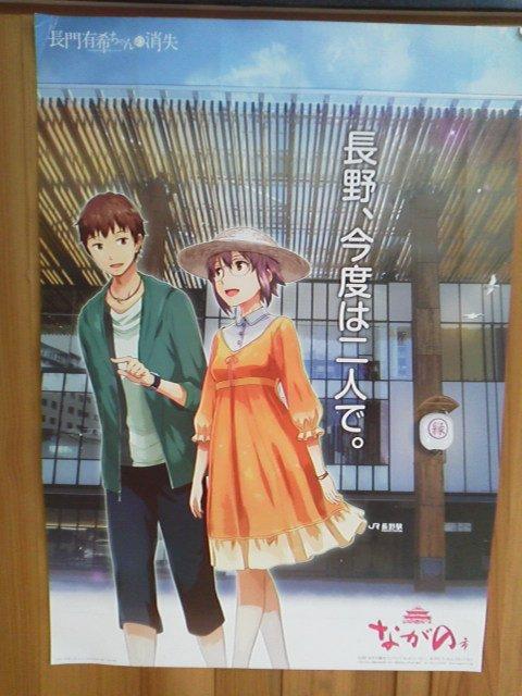 長野駅舎内にある長野市の観光案内所に「長門有希ちゃんの消失」と長野市のコラボポスター、まだあるじゃん。