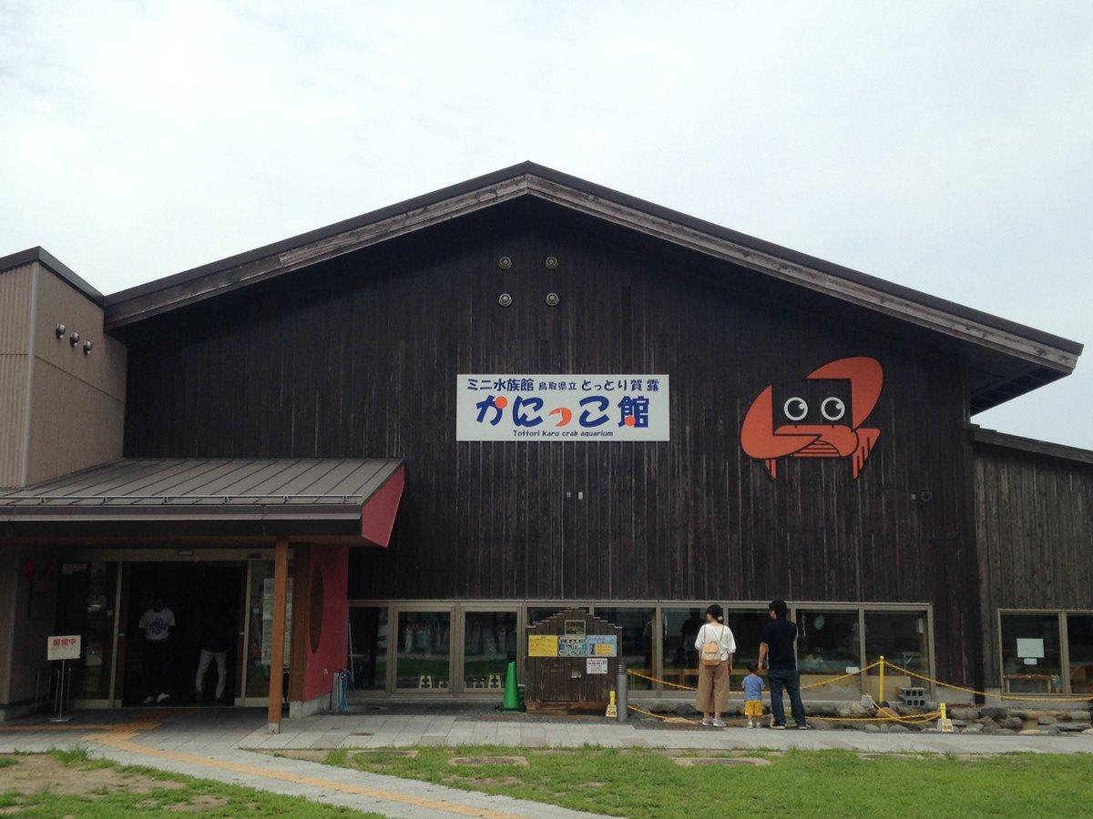 現在、ボクは今。島根県浜田市から宍道湖を抜け、アニメ琴浦さんで有名な琴浦町を越え、名探偵コナンの北栄町をスルーし鳥取市賀