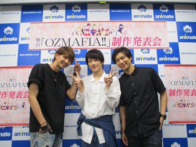 「舞台『OZMAFIA!!』制作発表会」にお越しいただきありがとうございました!!公演が待ち遠しいですね…!本日ご出演い