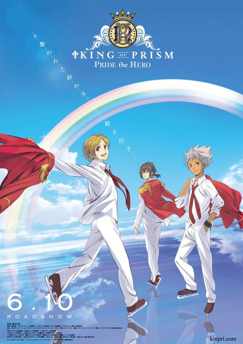 「KING OF PRISM -PRIDE the HERO-」上映中! #kinpri #キンプリ #ハッカドール