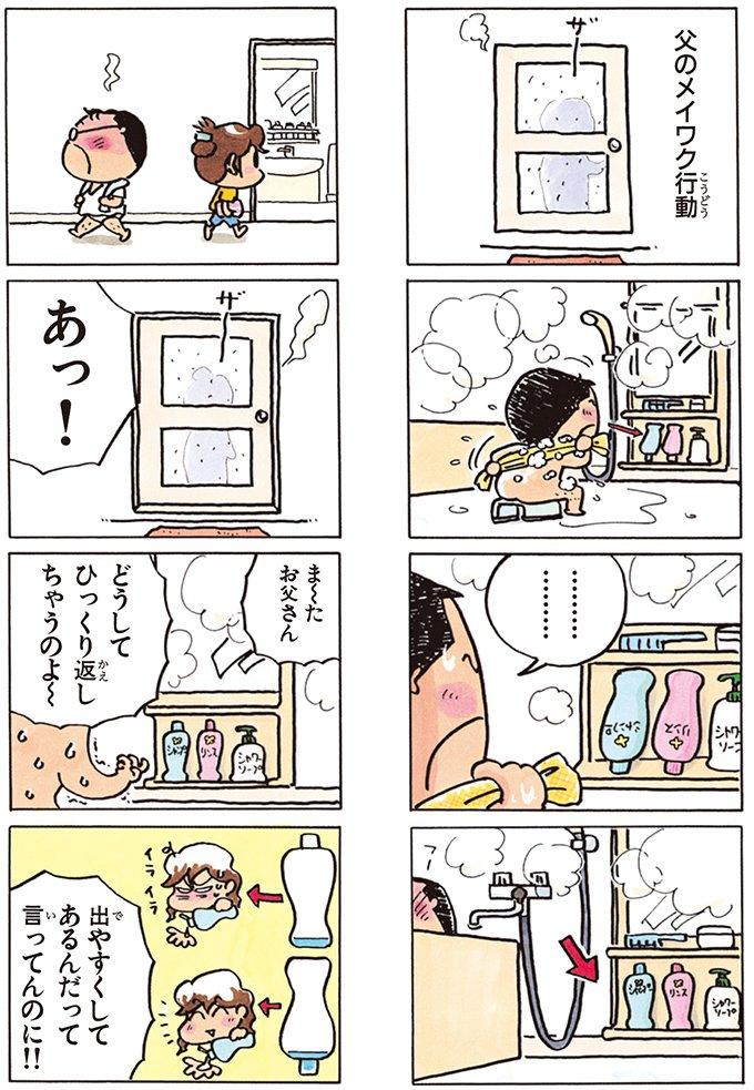 父のメイワク行動(わざとじゃない)#あたしンち (5巻no.22)