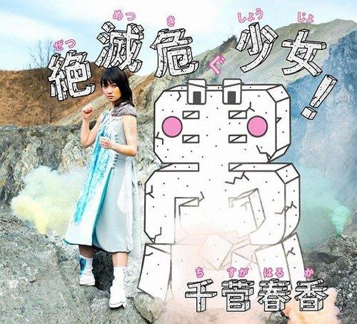 今、聴いている曲は、千菅春香の『心 アシンメトリー』、アルバム『絶滅危愚少女!』の2曲目。