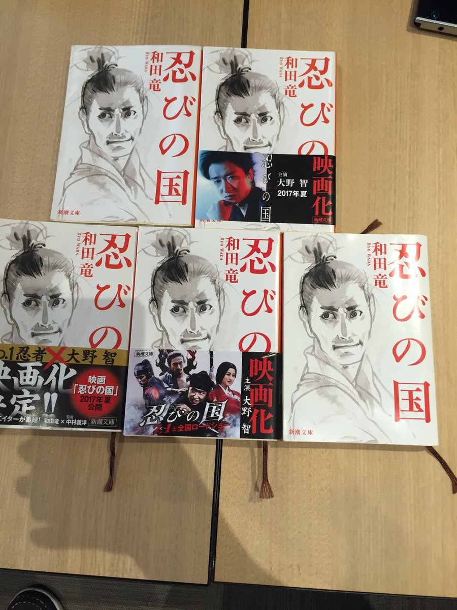 うどんの国は猛暑というか酷暑。本日開催された和田竜「#忍びの国」読書会。
