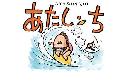 今日は海の日(7月17日)。#あたしンち
