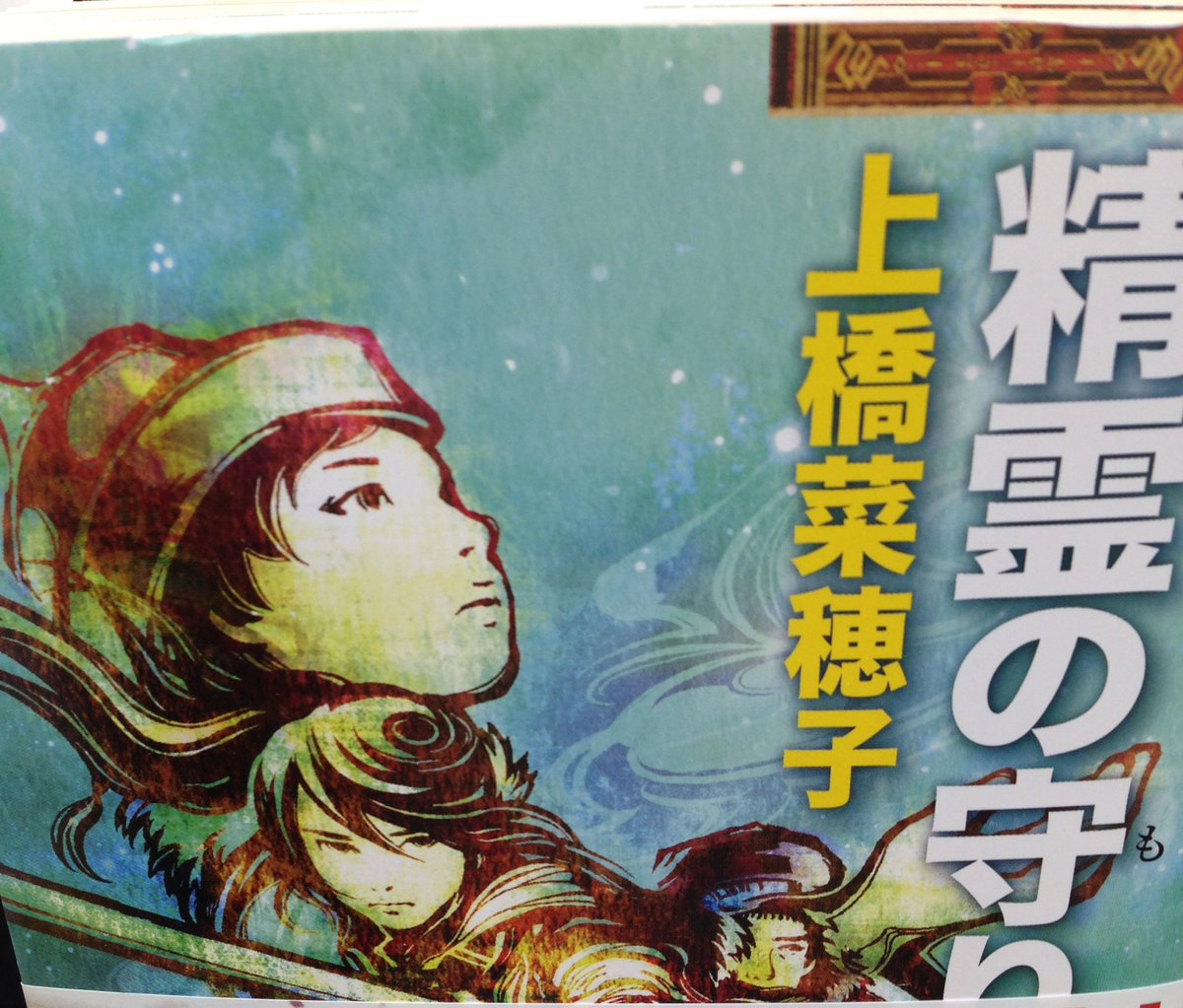 🌻夏の文庫フェア🌻🍉新潮文庫の100冊オススメ🍉       「精霊の守り人」とにかくバルサが強くてかっこいい✨しかし、