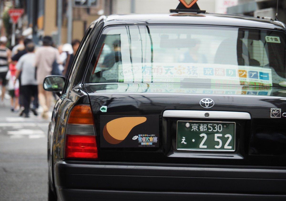 【京都情報】#有頂天いたー!祇園祭、山鉾巡行の日タヌキが化けた弊社タクシーに遭遇2017.7.17 撮影#祇園祭 #有頂