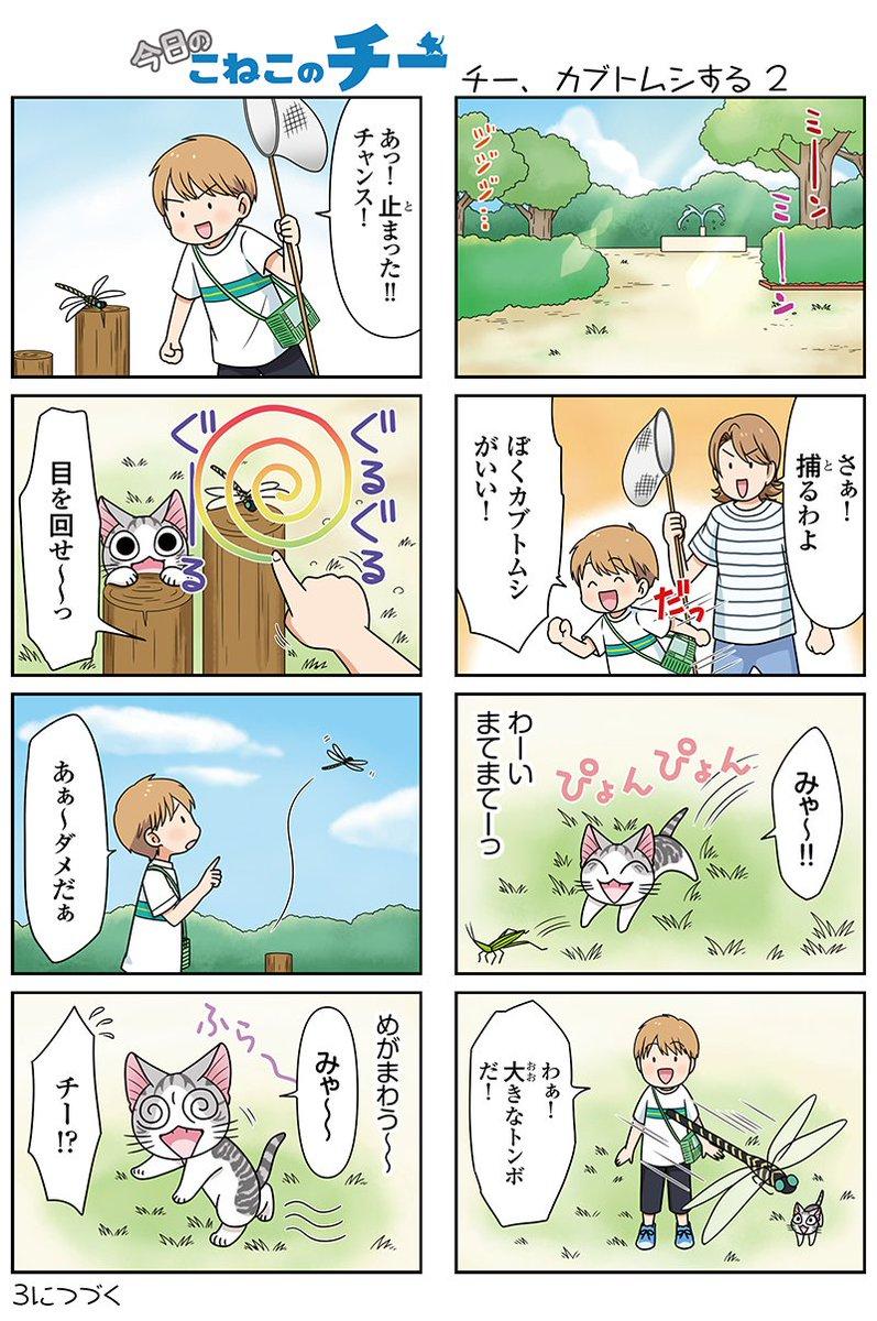 8コママンガ【今日のこねこのチー】チー、カブトムシする2アニメ『こねこのチー』がマンガになった!★単行本2巻7月21日発