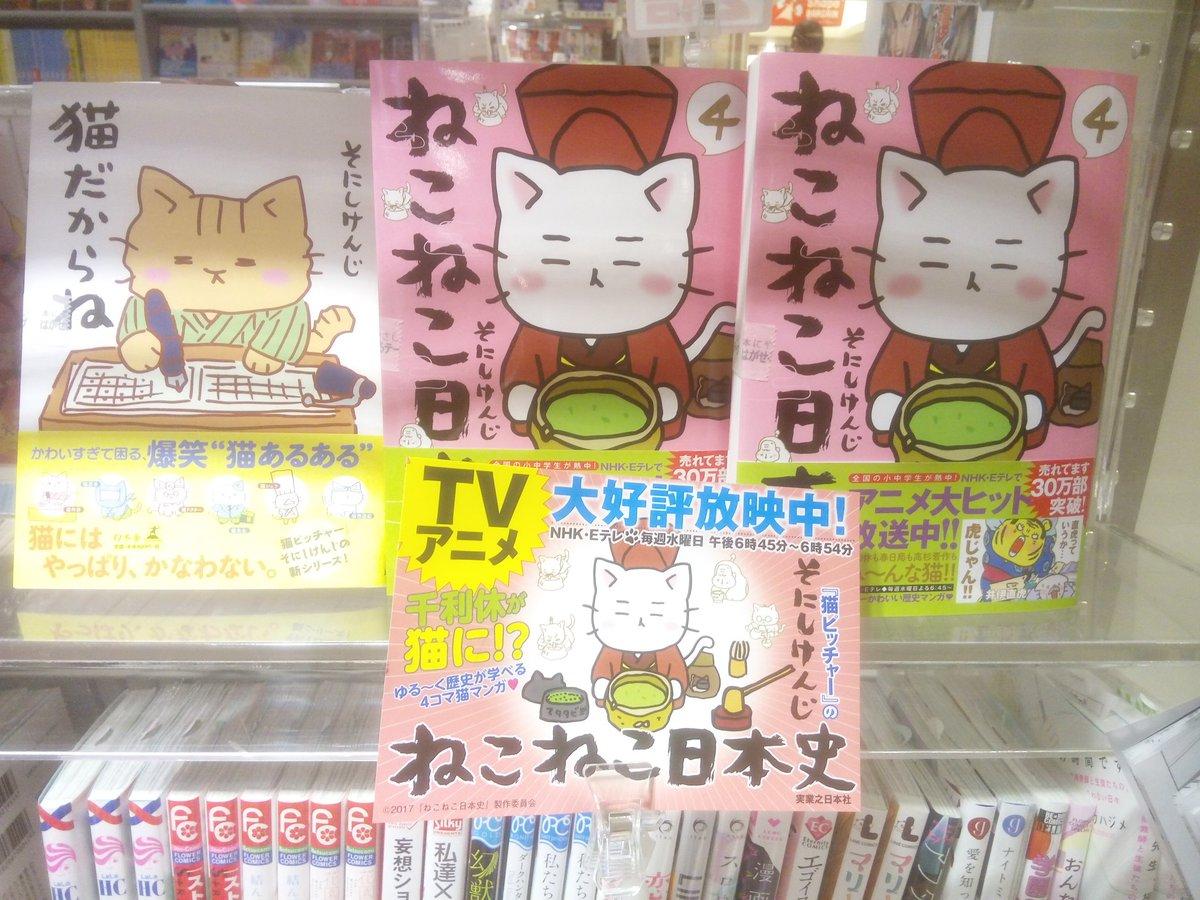 【コミック情報2】アニメも絶賛放映中!「ねこねこ日本史」猫好き必見!「猫だからね」可愛いです(´˘`*) 笑えます!お店