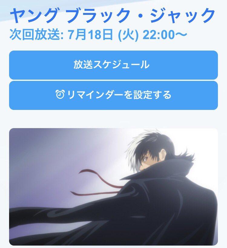"""7/18 22:00~ 僕がOPを担当させて頂いたアニメ""""ヤング ブラック・ジャック""""が放送されます👌🏽観れる方は是非😌"""