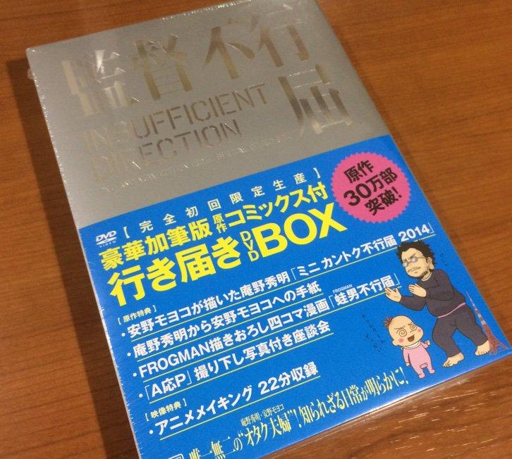 アニメ監督不行届の初回限定BOXがとってもお安くなってたので買いました。監督のモヨコさんへの手紙が素晴らしいと聞いて気に