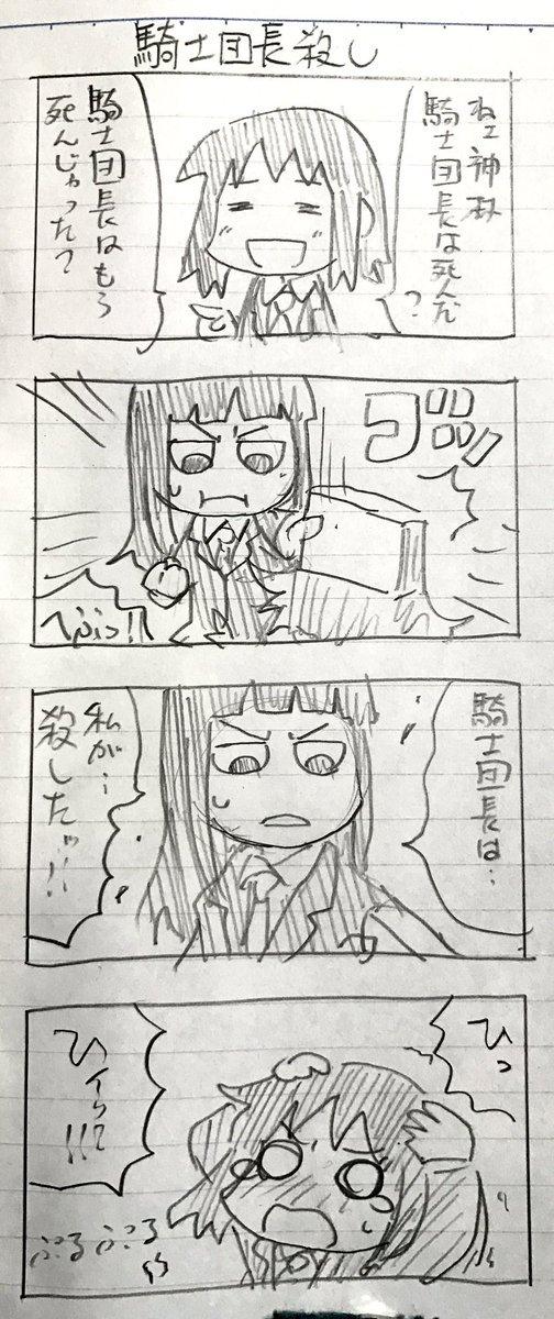 四コマで描いたのは「バーナード嬢曰く」という漫画の登場人物。極楽京都日記: 騎士団長殺し  #blogger #ド嬢