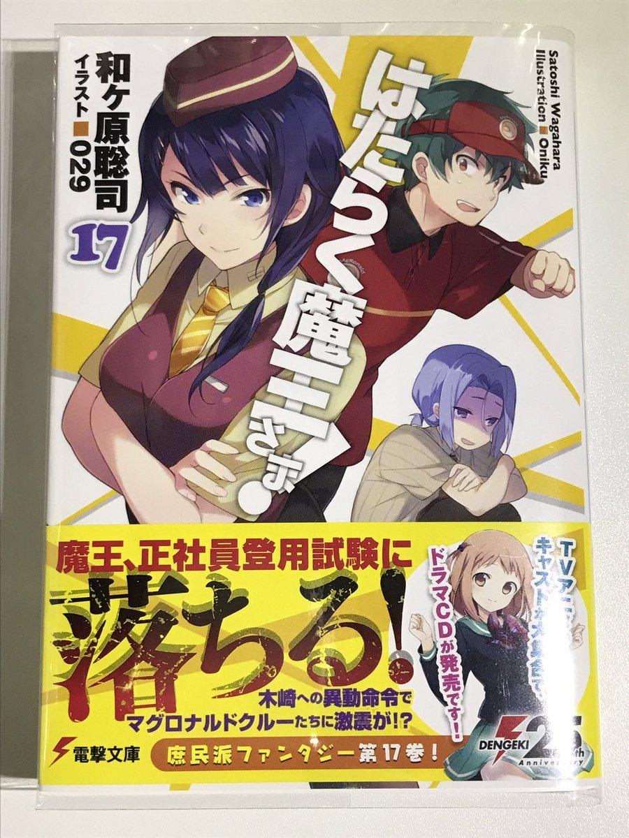 はたらく魔王さま! 17巻やっぱり日本のエピソード面白いな、これでエンテ・イスラも面白ければな。