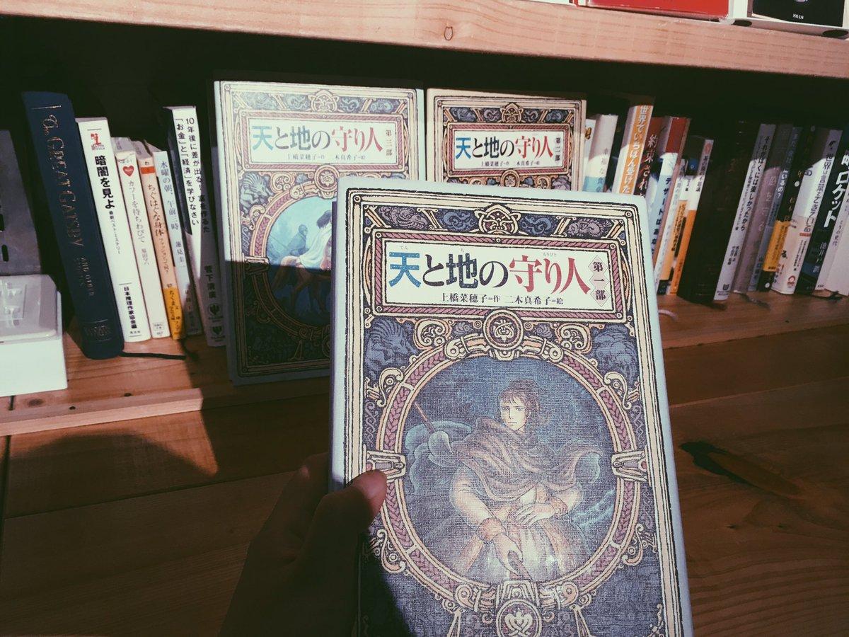 こんにちは😄天と地の守り人私はアニメで精霊の守り人を見て、続きが気になりすぎて夜通し見てました😂笑守り人シリーズは読もう