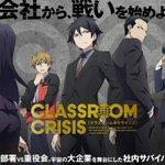 【アニメ動画が無料】 Classroom☆Crisis ファンの声の書き込みもよろしくです♪