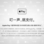Apple Launches Large-Scale Apple Pay Promotional Campaign in China