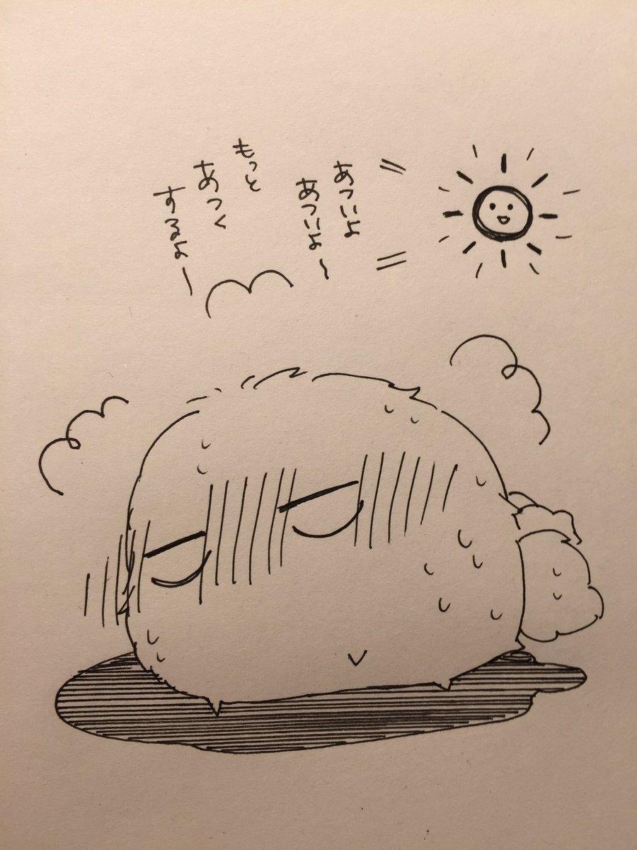 落書き「灼熱の毛玉」夏の太陽の洗礼をうけるモジャ。梅雨明け前なのに、毎日あっつあつだ…(ワザワキリ)#不機嫌なモノノケ庵