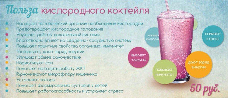 Кислородный коктейль для беременных алматы 31
