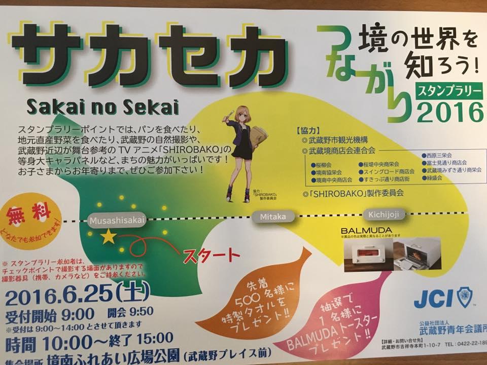 吉祥寺に来て頂いたのですね!ありがとうございます!SHIROBAKOと自分の所属してる団体とのコラボもあり、プッシュし