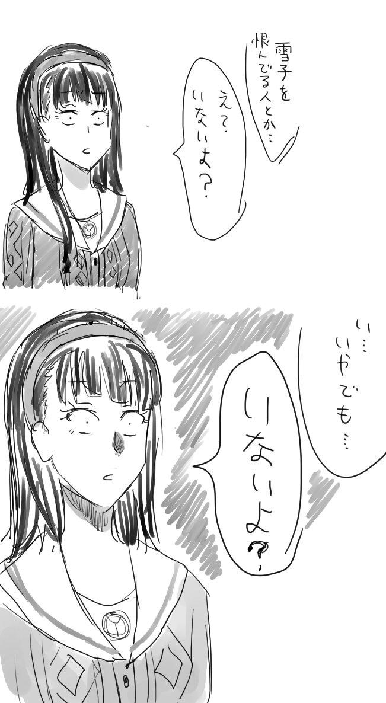 ペルソナ4アニメで雪子の笑ったシーン