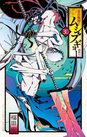 「常住戦陣!!ムシブギョー 30」 福田宏   ためし読みはこちら(第1巻もためし読めます)=>   少年サンデー