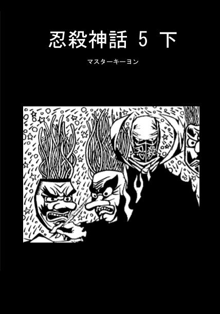 2日目東キ56b「マスターキーヨン」にてニンジャスレイヤー×クトゥルフ神話のクロスオーバー同人小説第6弾『忍殺神話5下』