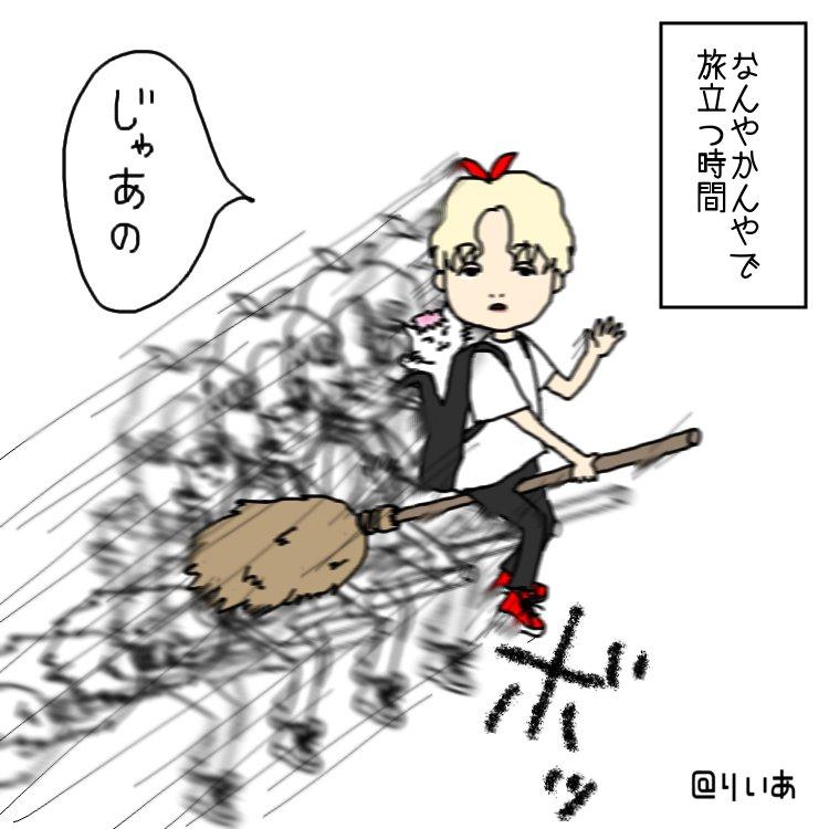 ハニの宅急便3(魔女宅パロ)