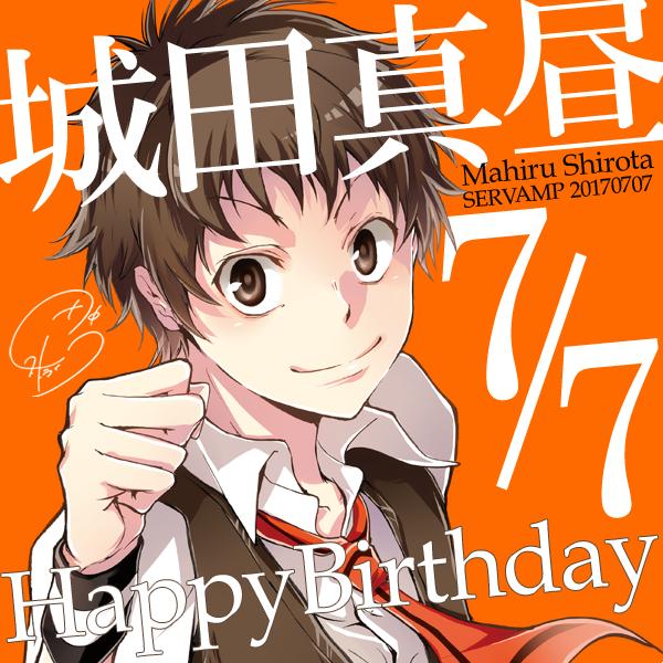 本日7月7日は『SERVAMP-サーヴァンプ-』の主人公・城田真昼の誕生日です!特技は家事全般、ツッコミ気質の主夫な高校