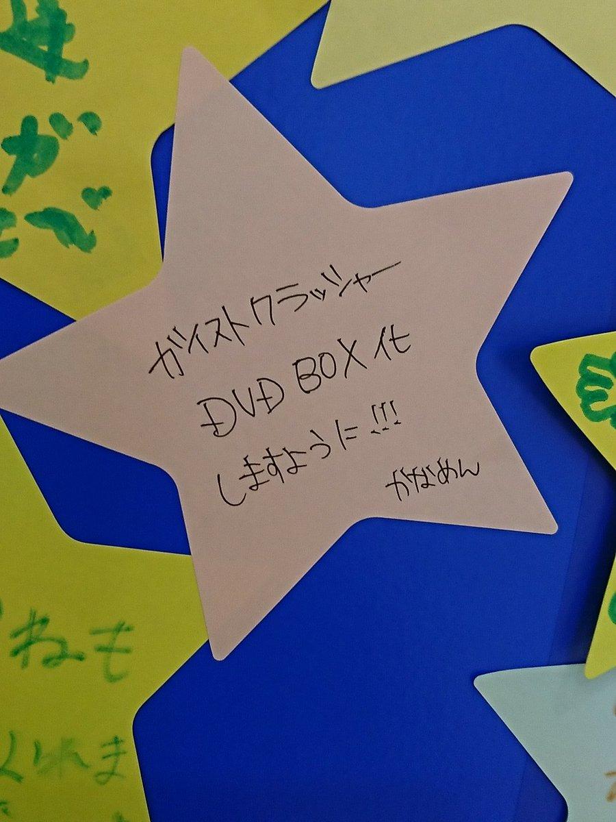 地元のスーパーの七夕イベントで今年も全力でお願い🙏🙏🙏🙏🙏ガイストクラッシャーDVDBOX発売お願いします!!!!!!!