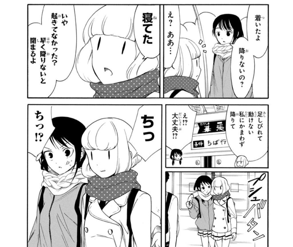 田村ゆりちゃん可愛すぎたからまだ見てない人は今回のワタモテも見ような……