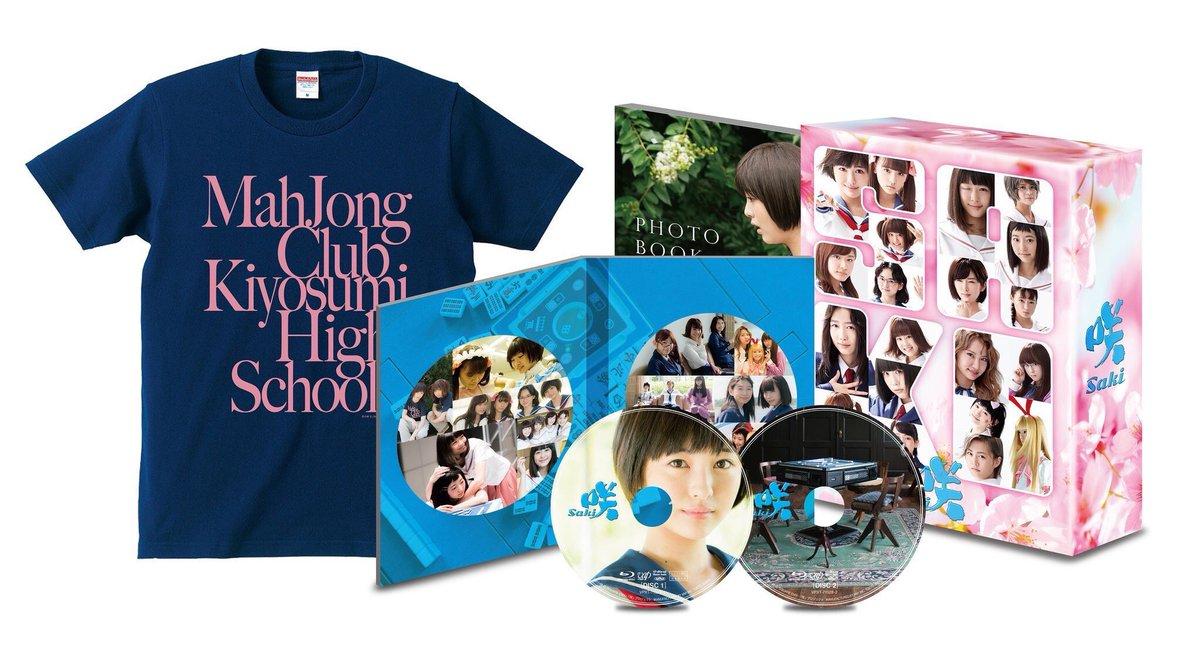 映画「咲-Saki-」のDVD、Blu-ray発売しました🀄️ステルスモモ役です。メイキングも有り#咲 #実写映画 #