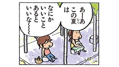 この夏は、なにかいいことが、ありますように#あたしンち (14巻no.28) #七夕の願い事