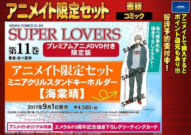 【書籍予約情報】9/1発売『#SUPER LOVERS 11巻 限定版・通常版 アニメイト限定セット』ご予約受付中ナゴ!