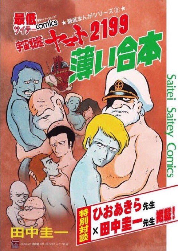 【田中圭一】宇宙戦艦ヤマト2199薄い合本/ 2,500別冊 田中圭一 創刊号/ 1,500何故か此方の2冊、大量在庫が