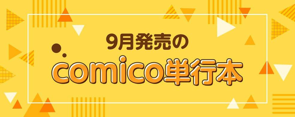 9月は『ももくり』8巻(完結!)&『ナンバカ』6巻発売です~(◜v◝)お知らせ - comico(コミコ)  #comi