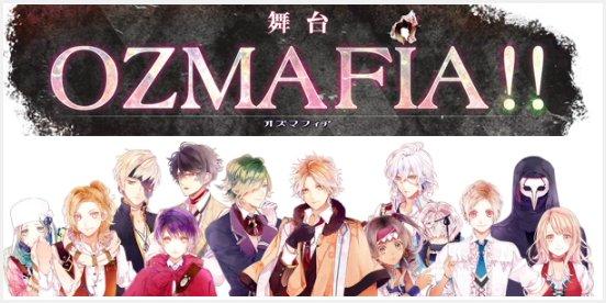 【スマボNews】舞台「 #OZMAFIA!! 」 #小沼将太 ・ #山口大地 らキャスト発表&チケット先行開始!7/1
