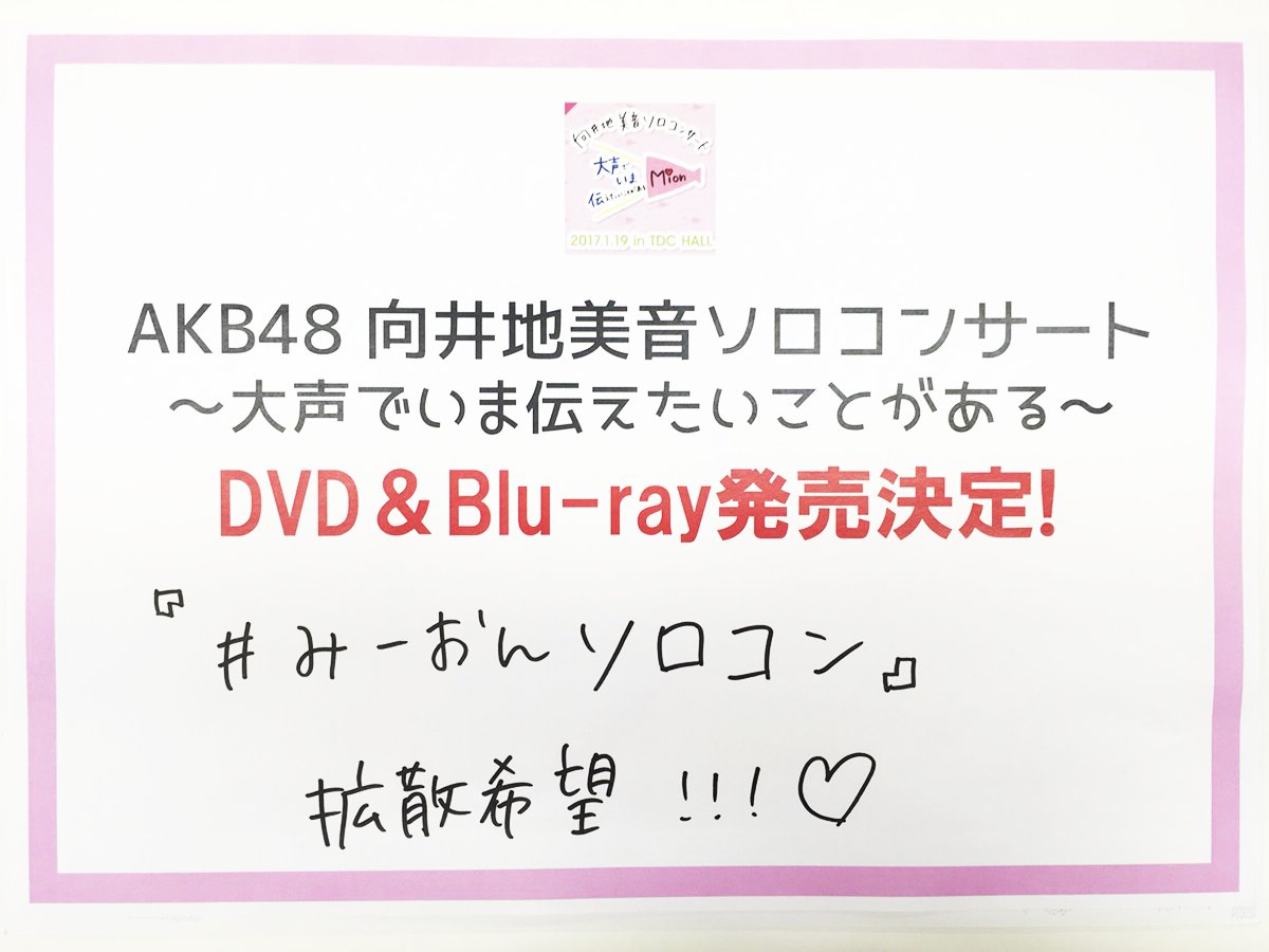 【AKB48】向井地美音応援スレ 60【みーおん】YouTube動画>31本 ->画像>15枚