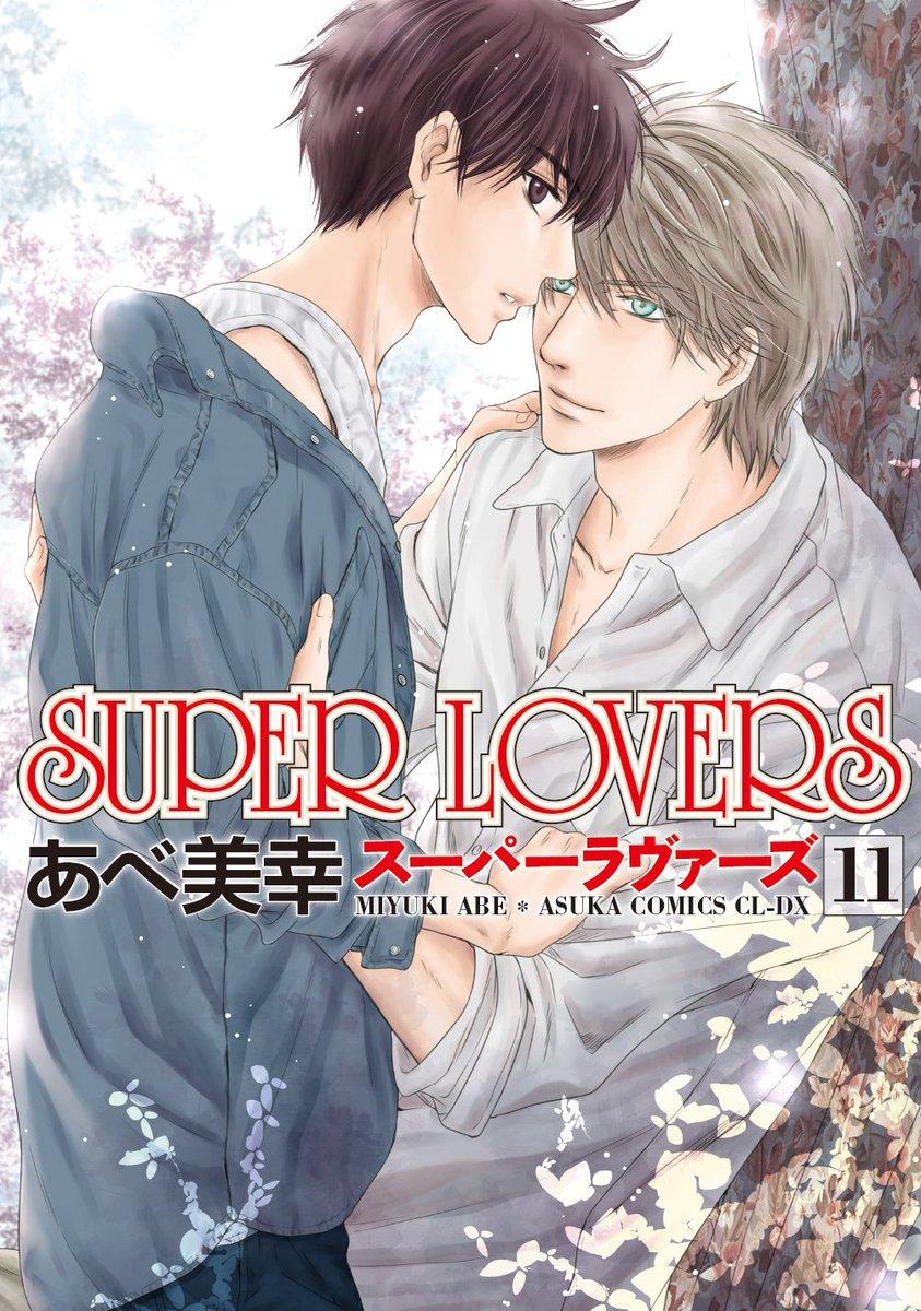 【発売情報】2017年9月1日発売予定「SUPER LOVERS」11巻 著/あべ美幸「好きになって、ゴメン。」著/杉原