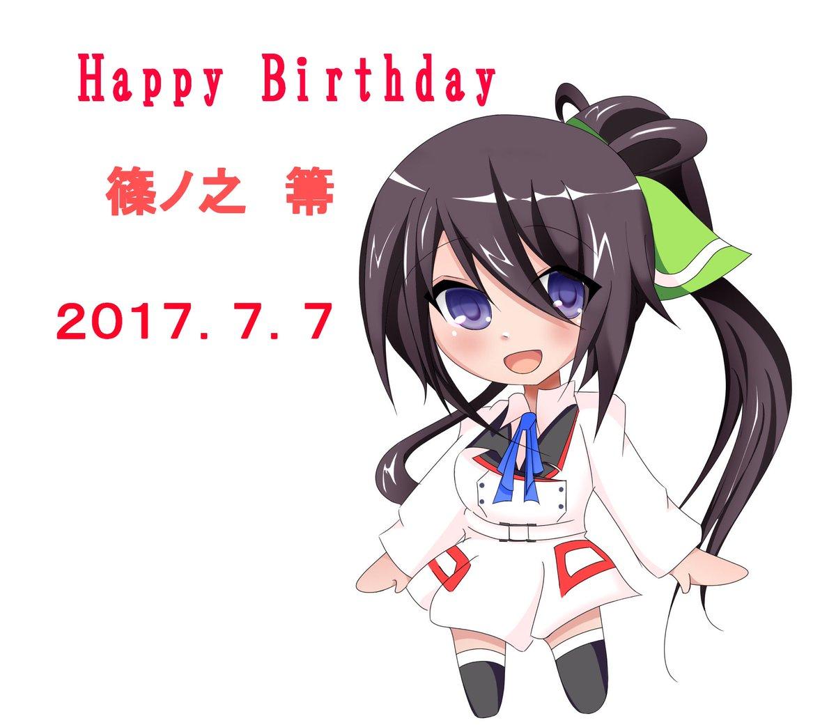 箒ちゃんの誕生日なのでチビキャラ描きました(^o^)今年は時間が取れなかったけど来年は一枚絵でお祝いしたいです( ´ ▽