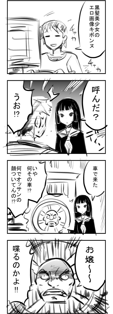 4コマでわかる地獄少女 https://t.co/SaL1v1d0X1 昔描いたやつ #jigokushoujo https://t.co/aNYdpT1O0B
