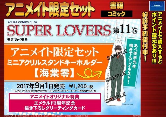 【書籍予約情報】9/1発売「SUPER LOVERS11巻 通常版 アニメイト限定セット」ご予約受付中レイ!!確実に手に