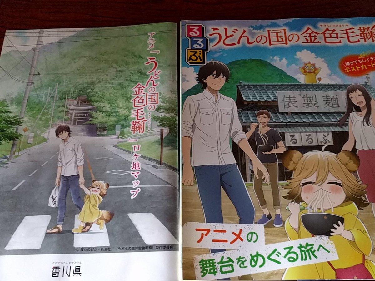 るるぶと香川県の冊子ゲット。中央公園も人脈出来たし、これでもう少しアニメにおける地域活性への影響について調べられるな。