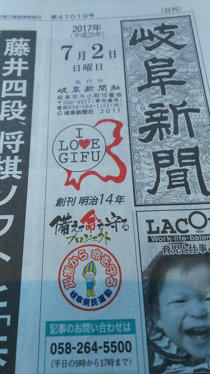 以前にお伝えした共同通信社さんの記事、岐阜新聞と神戸新聞に載っていました。版元さんからコピーと現物をいただきました。10